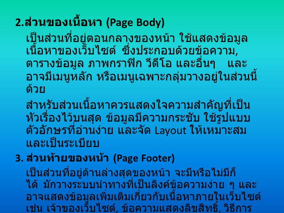 2.ส่วนของเนื้อหา (Page Body)