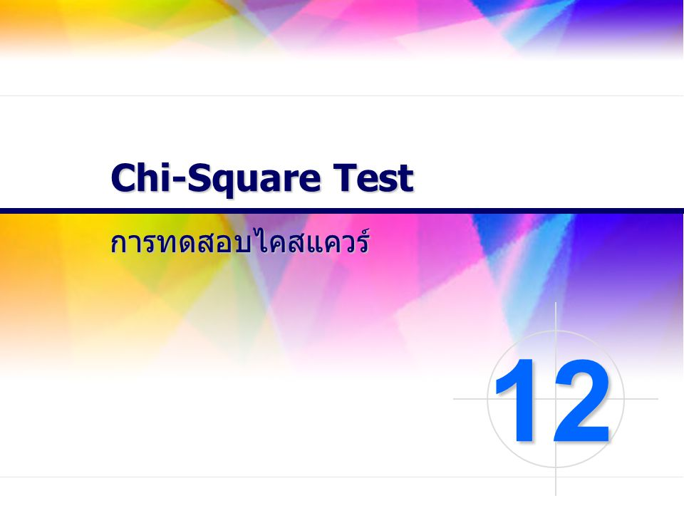Chi-Square Test การทดสอบไคสแควร์ 12