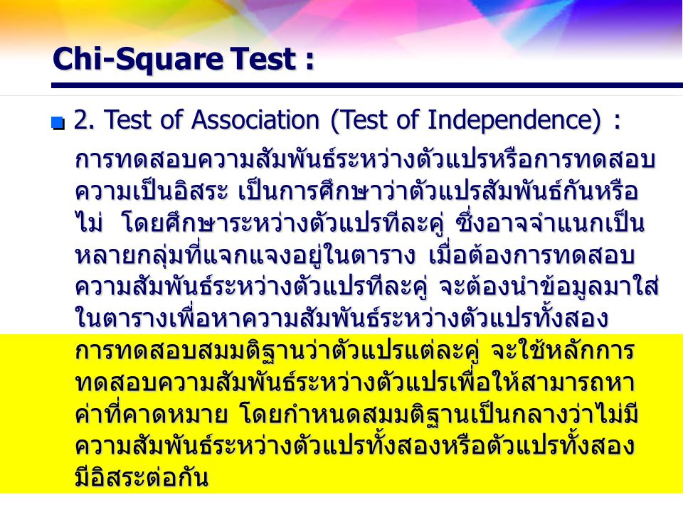 Chi-Square Test : 2. Test of Association (Test of Independence) :