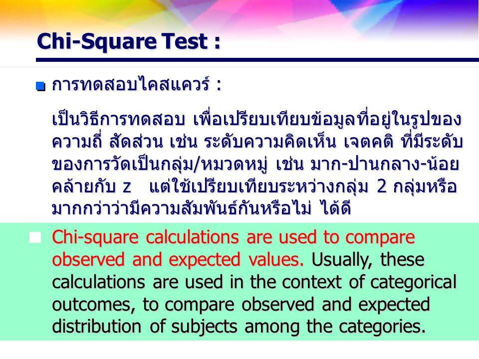 Chi-Square Test : การทดสอบไคสแควร์ :
