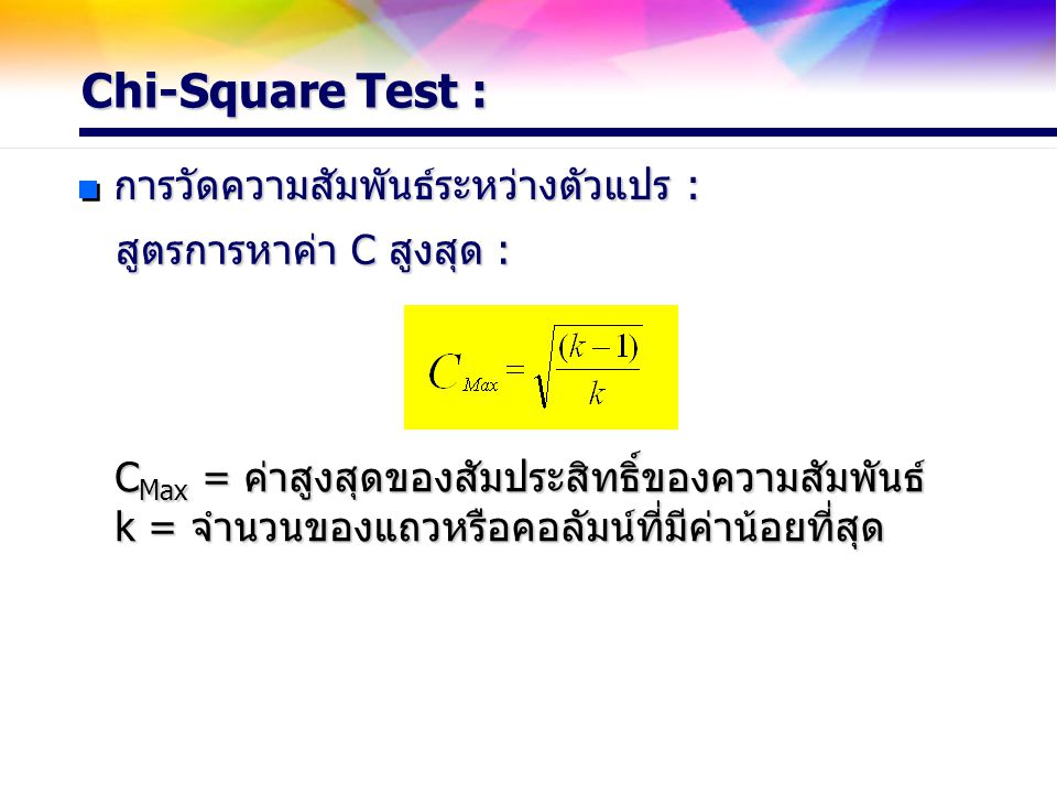 Chi-Square Test : การวัดความสัมพันธ์ระหว่างตัวแปร :
