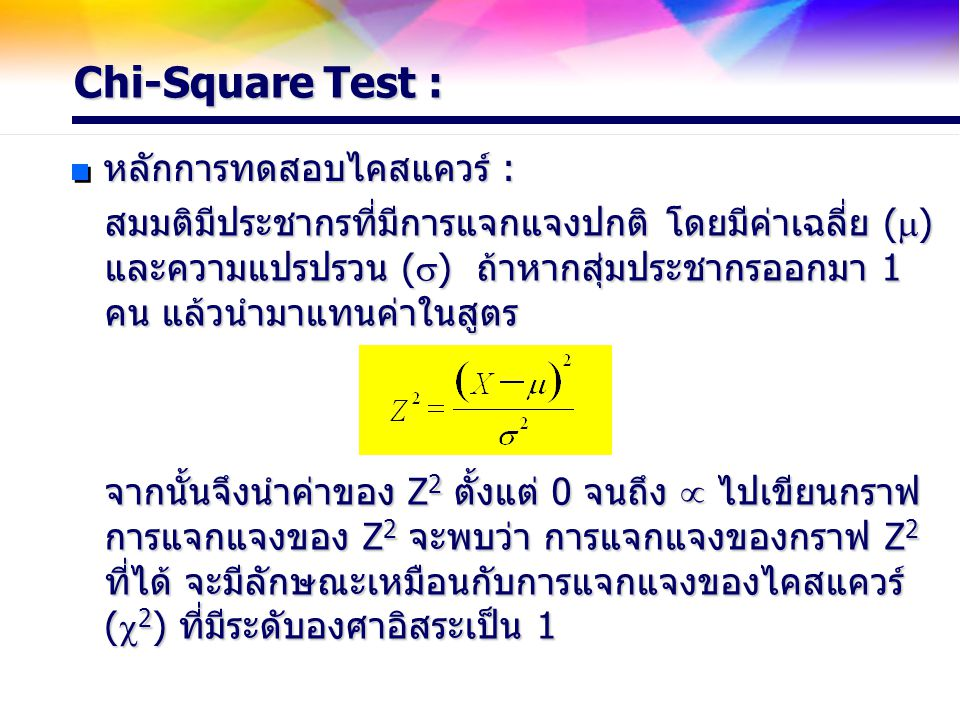 Chi-Square Test : หลักการทดสอบไคสแควร์ :