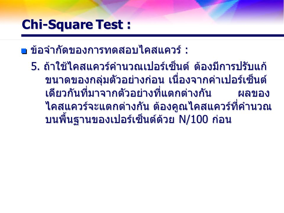Chi-Square Test : ข้อจำกัดของการทดสอบไคสแควร์ :