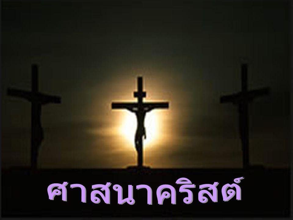 ศาสนาคริสต์