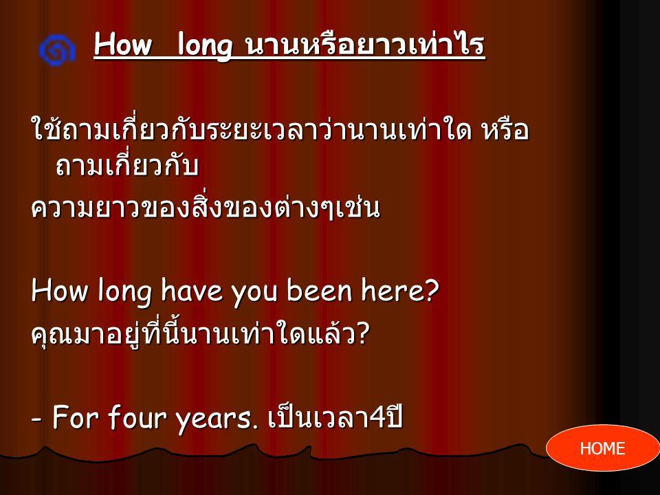 How long นานหรือยาวเท่าไร