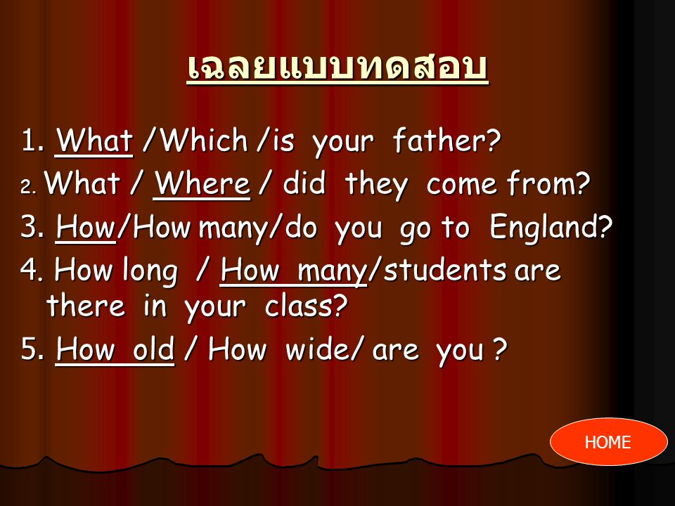 เฉลยแบบทดสอบ 1. What /Which /is your father