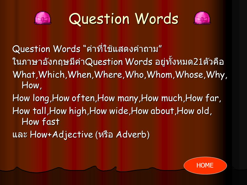 Question Words Question Words คำที่ใช้แสดงคำถาม