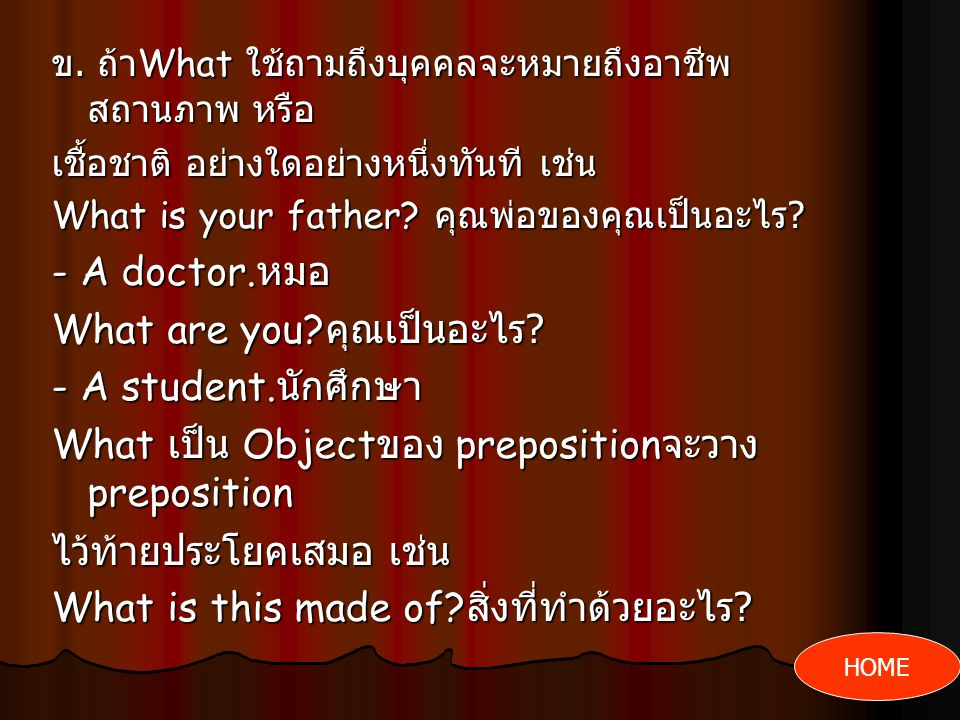What are you คุณเป็นอะไร - A student.นักศึกษา