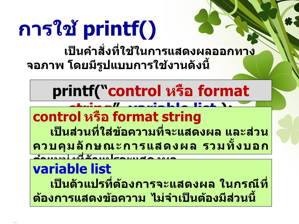 printf( control หรือ format string , variable list );