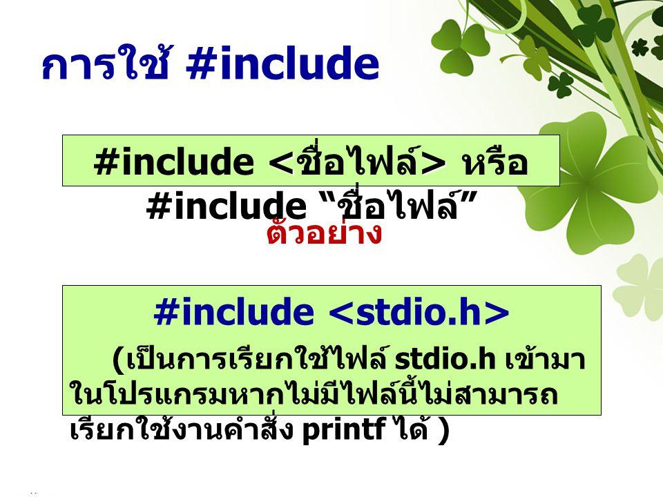 การใช้ #include #include <ชื่อไฟล์> หรือ #include ชื่อไฟล์