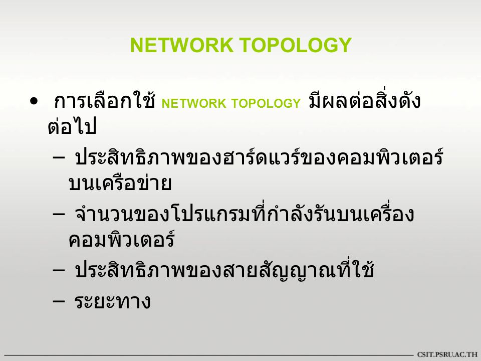 การเลือกใช้ NETWORK TOPOLOGY มีผลต่อสิ่งดังต่อไป