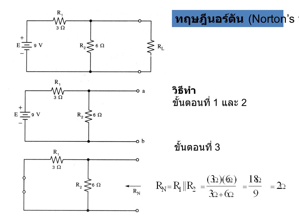 ทฤษฎีนอร์ตัน (Norton's theorem)