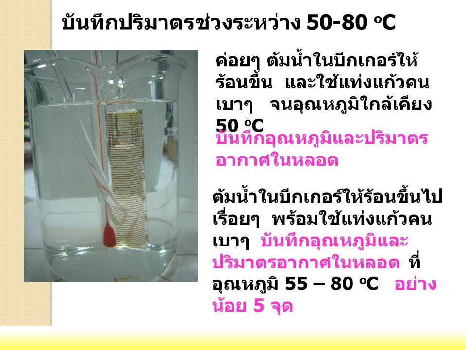 บันทึกปริมาตรช่วงระหว่าง 50-80 oC