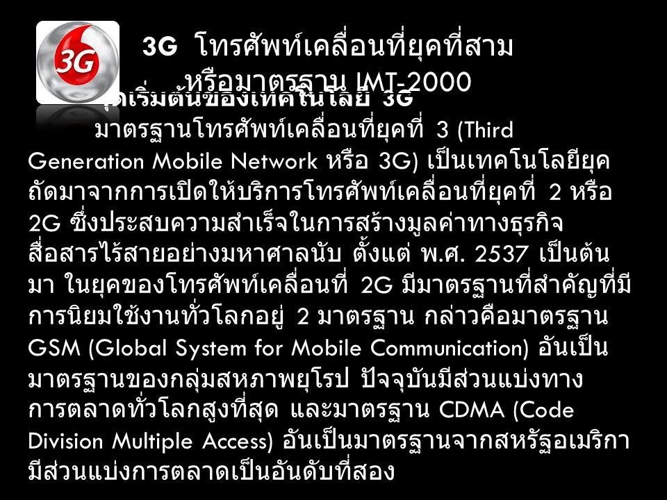 3G โทรศัพท์เคลื่อนที่ยุคที่สาม หรือมาตรฐาน IMT-2000