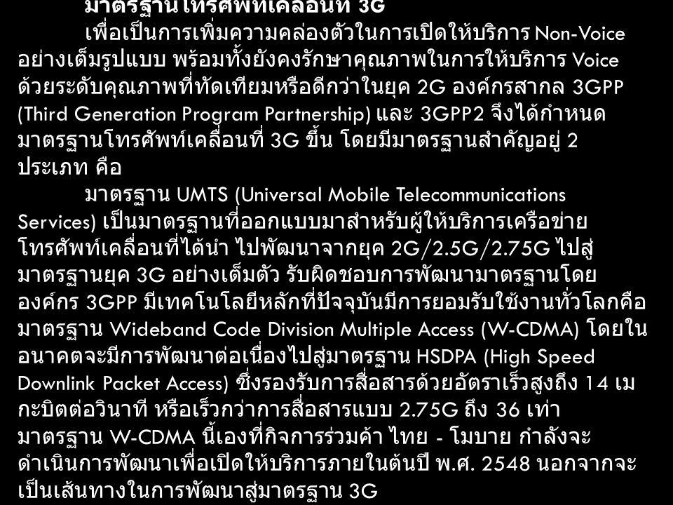 มาตรฐานโทรศัพท์เคลื่อนที่ 3G