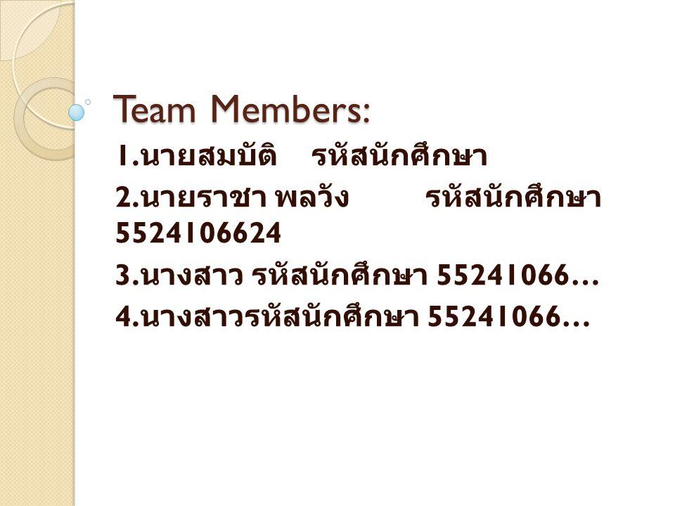 Team Members: 1.นายสมบัติ รหัสนักศึกษา