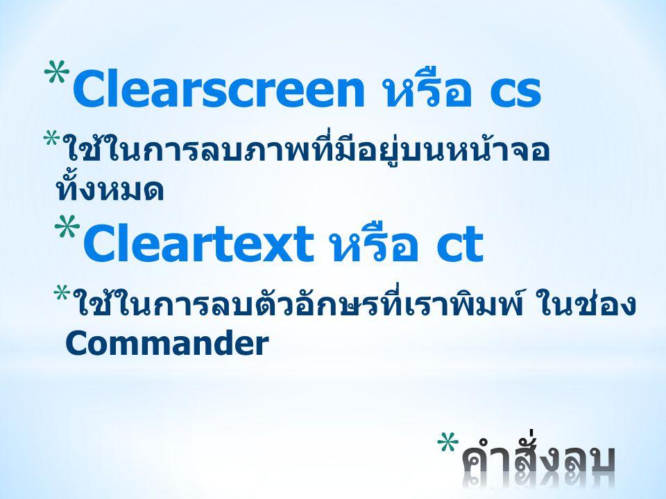 Clearscreen หรือ cs Cleartext หรือ ct คำสั่งลบ