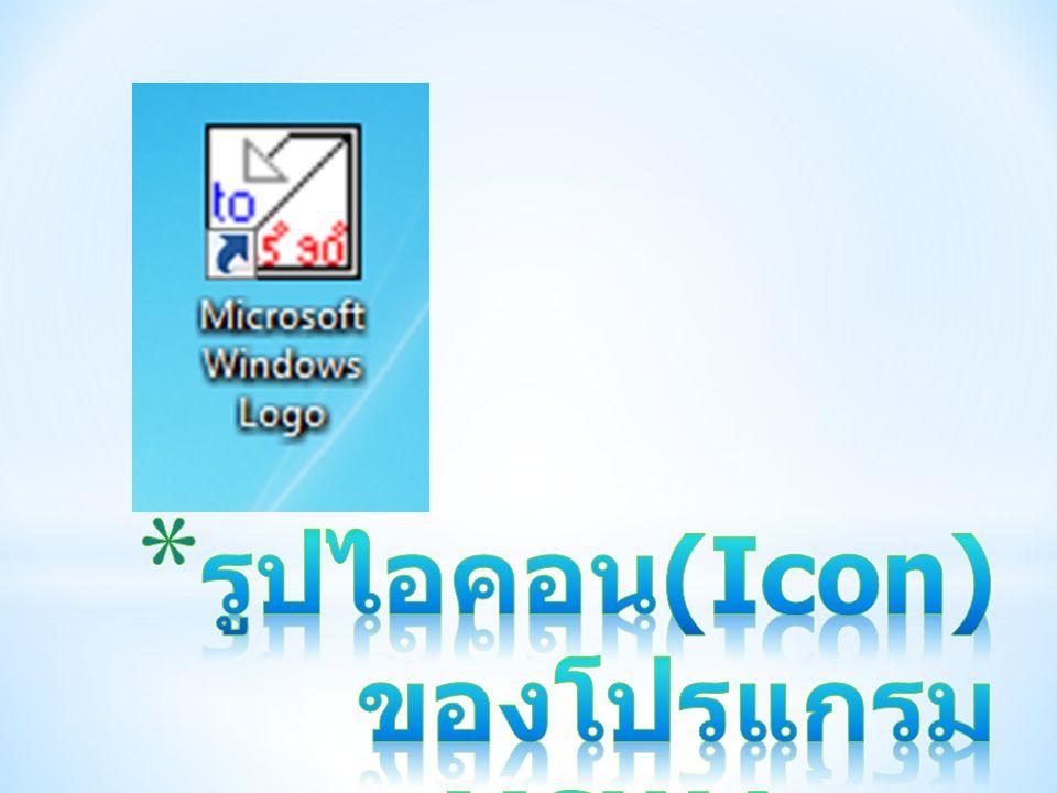 รูปไอคอน(Icon) ของโปรแกรม MSW Logo