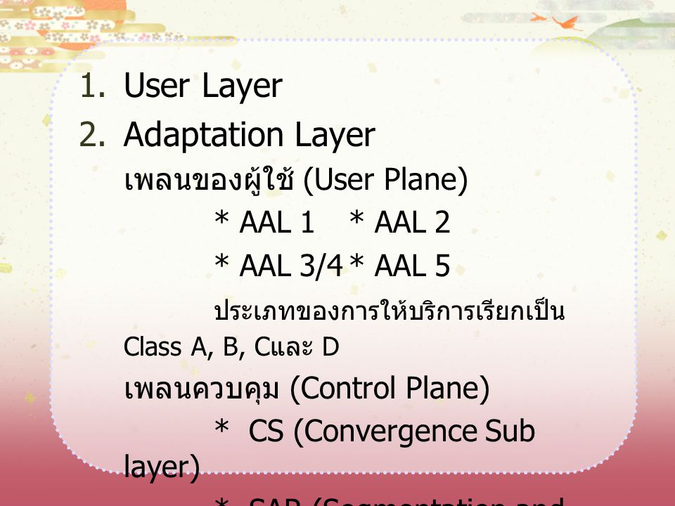 User Layer Adaptation Layer เพลนของผู้ใช้ (User Plane) * AAL 1 * AAL 2