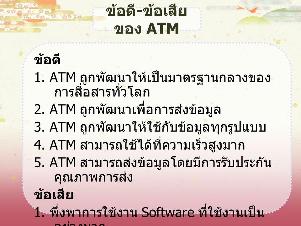 ข้อดี-ข้อเสีย ของ ATM ข้อดี
