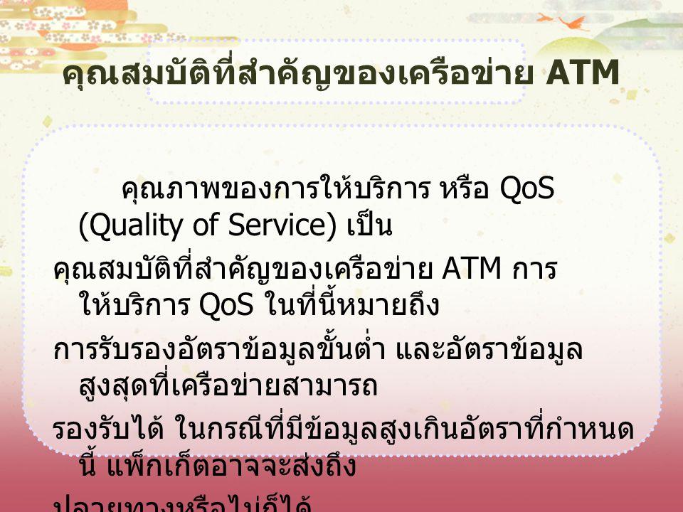 คุณสมบัติที่สำคัญของเครือข่าย ATM
