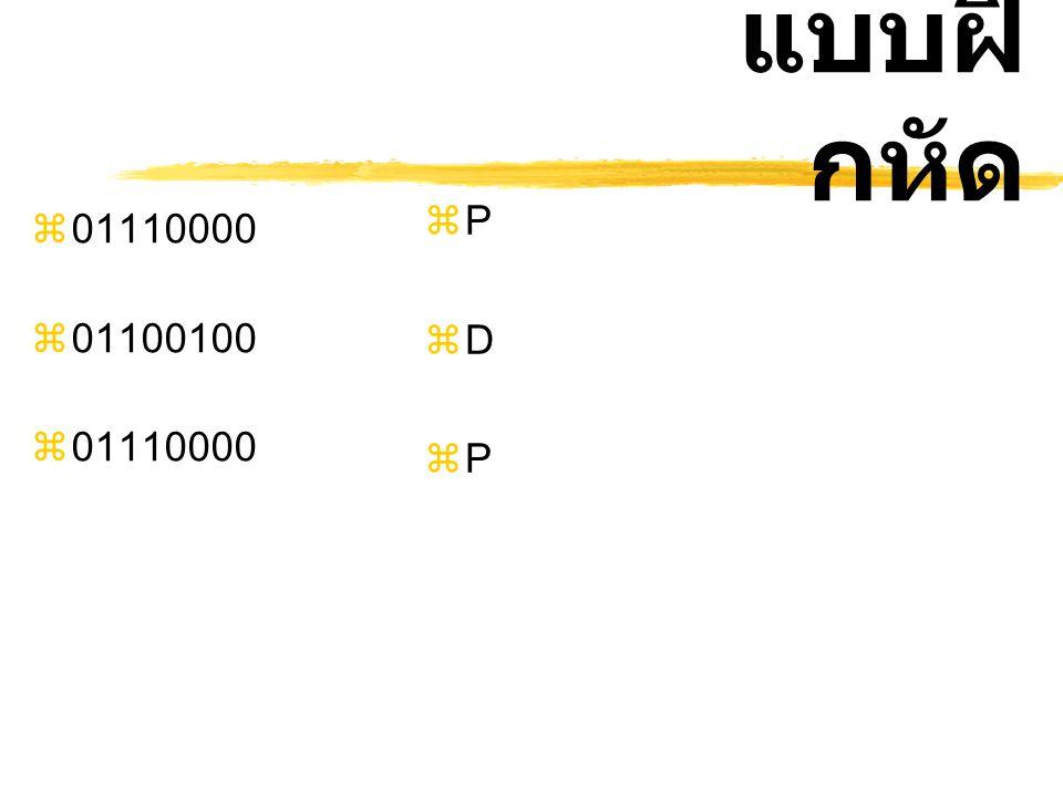 แบบฝึกหัด P D 01110000 01100100