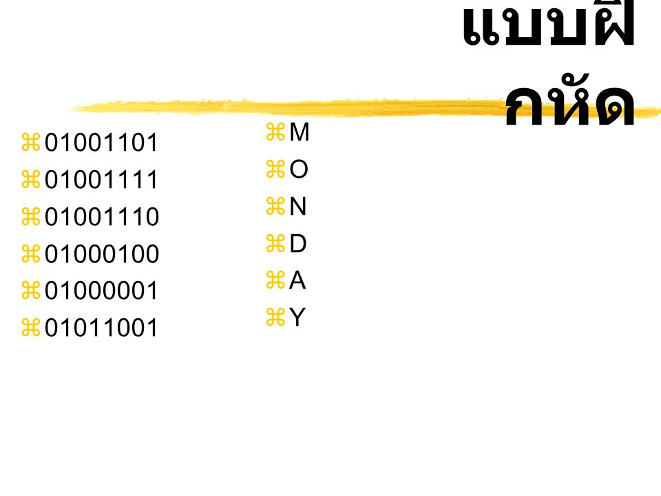 แบบฝึกหัด M O N D A Y 01001101 01001111 01001110 01000100 01000001 01011001