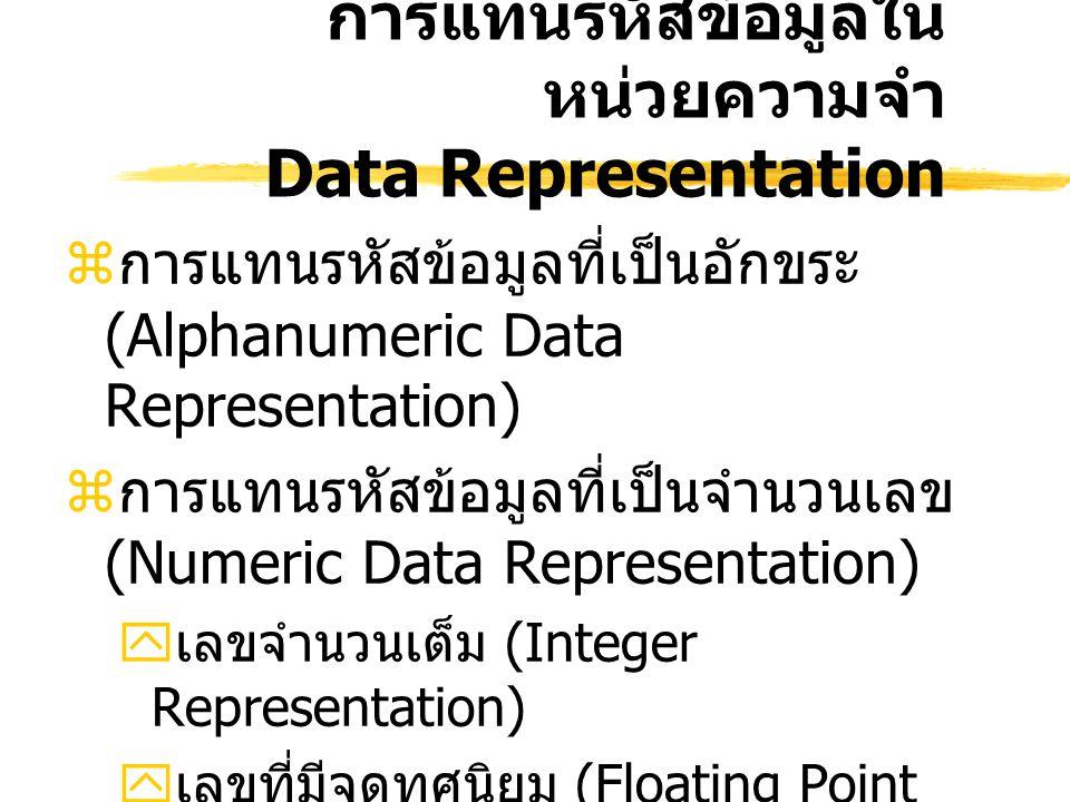 การแทนรหัสข้อมูลในหน่วยความจำ Data Representation