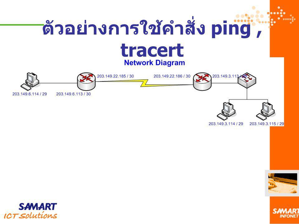 ตัวอย่างการใช้คำสั่ง ping , tracert