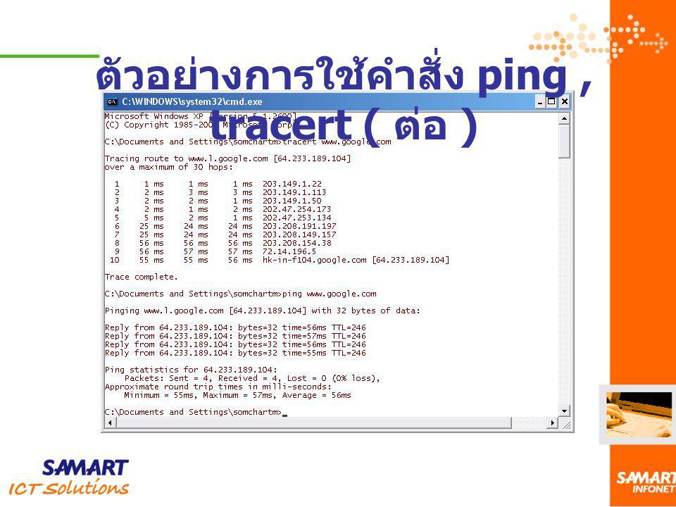 ตัวอย่างการใช้คำสั่ง ping , tracert ( ต่อ )