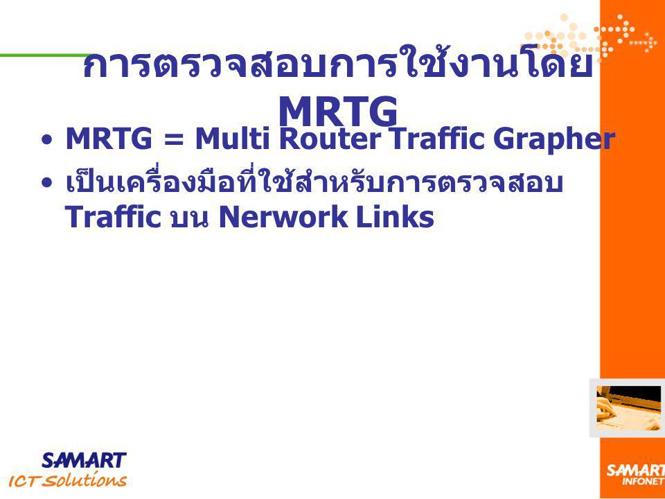 การตรวจสอบการใช้งานโดย MRTG