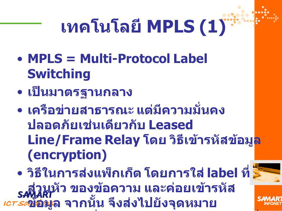 เทคโนโลยี MPLS (1) MPLS = Multi-Protocol Label Switching