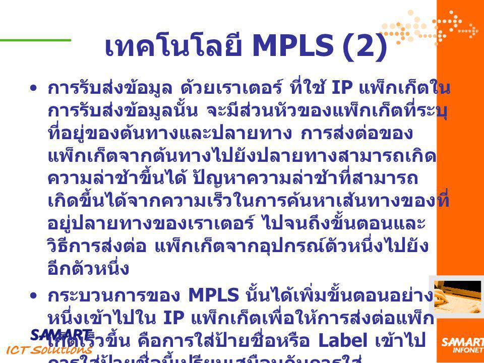 เทคโนโลยี MPLS (2)
