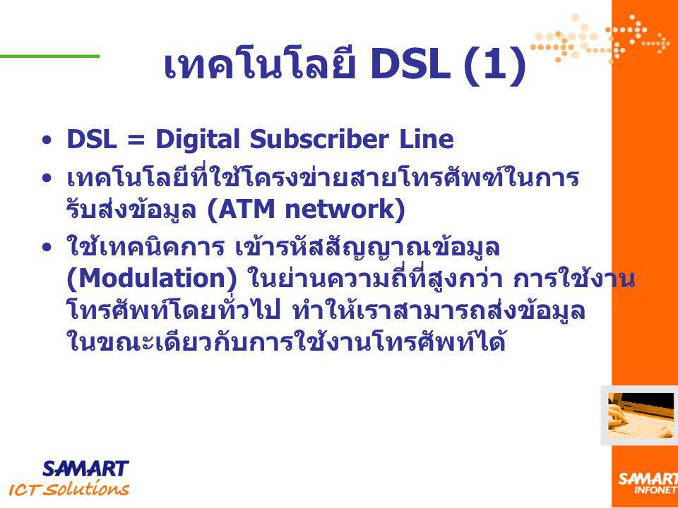 เทคโนโลยี DSL (1) DSL = Digital Subscriber Line
