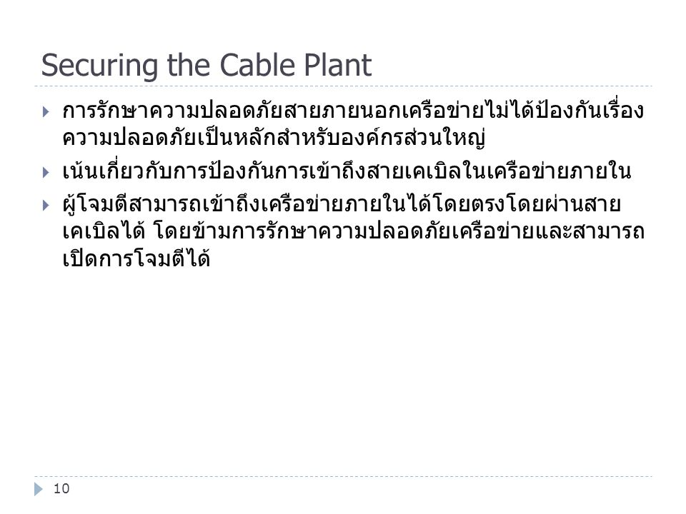 Securing the Cable Plant