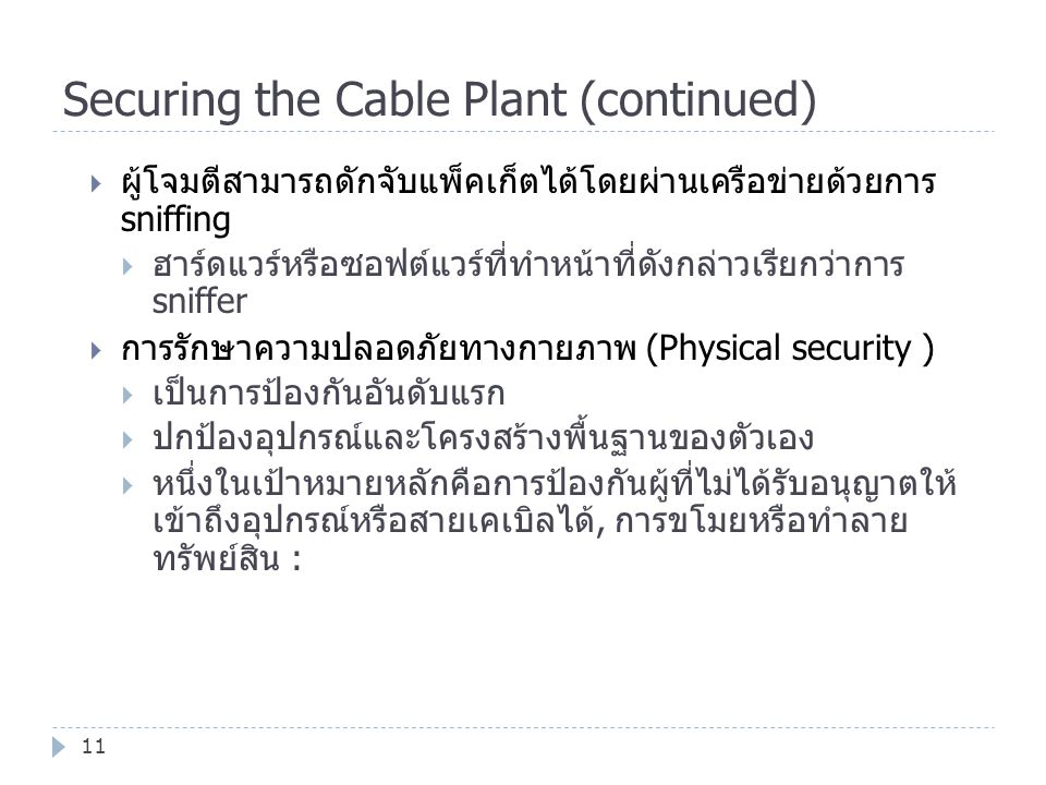 Securing the Cable Plant (continued)