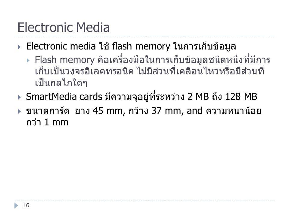 Electronic Media Electronic media ใช้ flash memory ในการเก็บข้อมูล