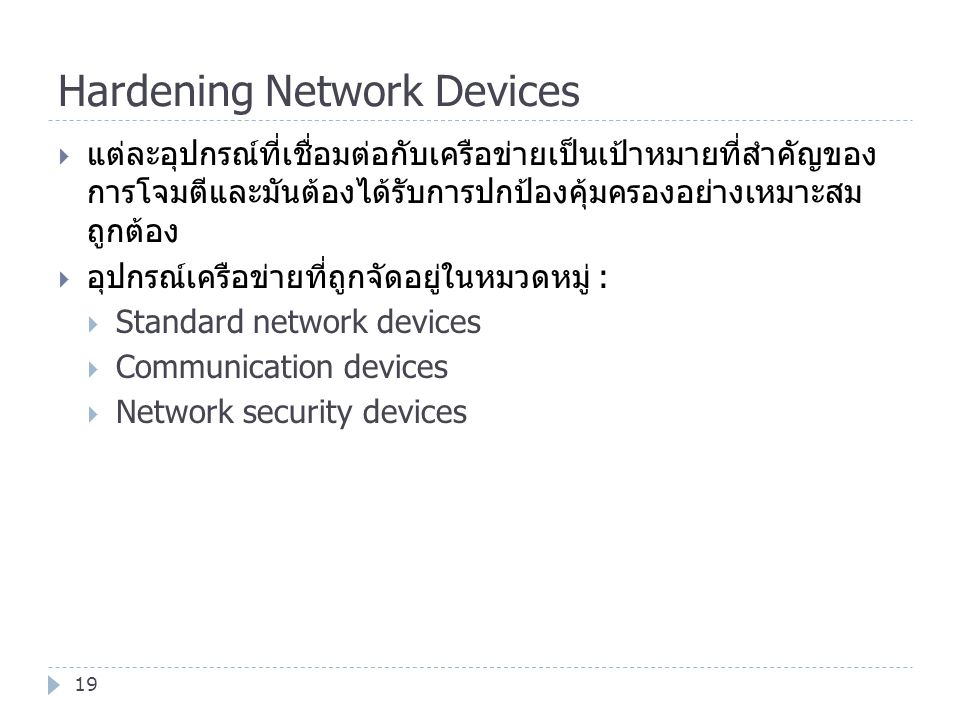 Hardening Network Devices