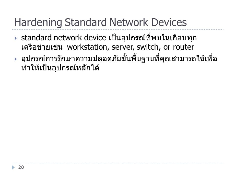 Hardening Standard Network Devices