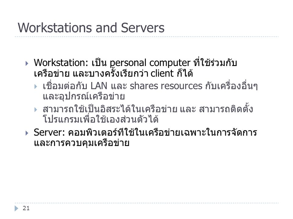 Workstations and Servers