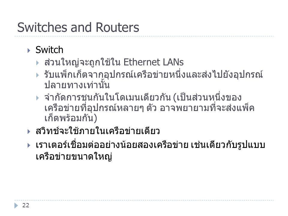 Switches and Routers Switch ส่วนใหญ่จะถูกใช้ใน Ethernet LANs
