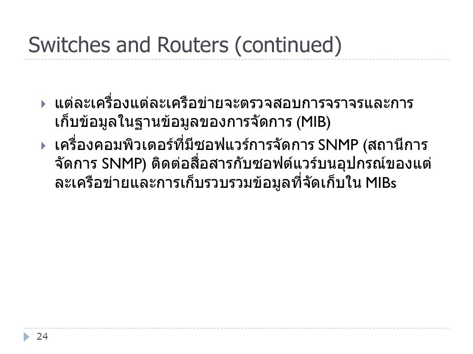 Switches and Routers (continued)
