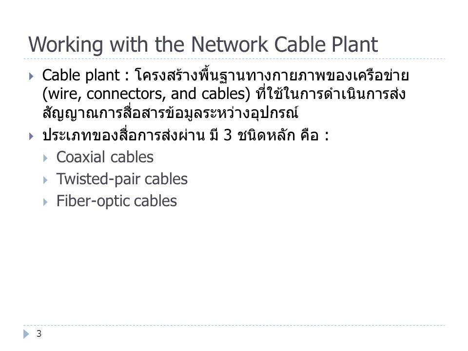 Working with the Network Cable Plant