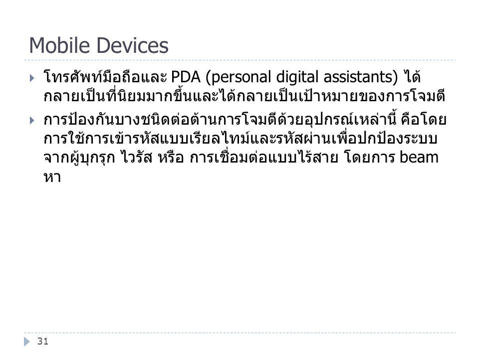 Mobile Devices โทรศัพท์มือถือและ PDA (personal digital assistants) ได้ กลายเป็นที่นิยมมากขึ้นและได้กลายเป็นเป้าหมายของการโจมตี