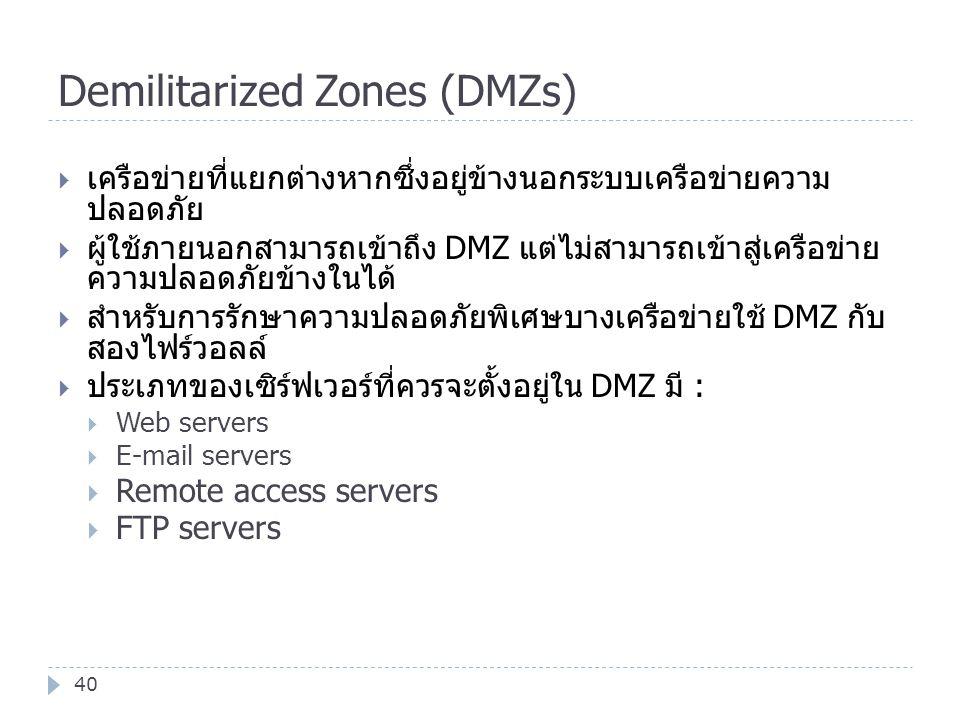 Demilitarized Zones (DMZs)