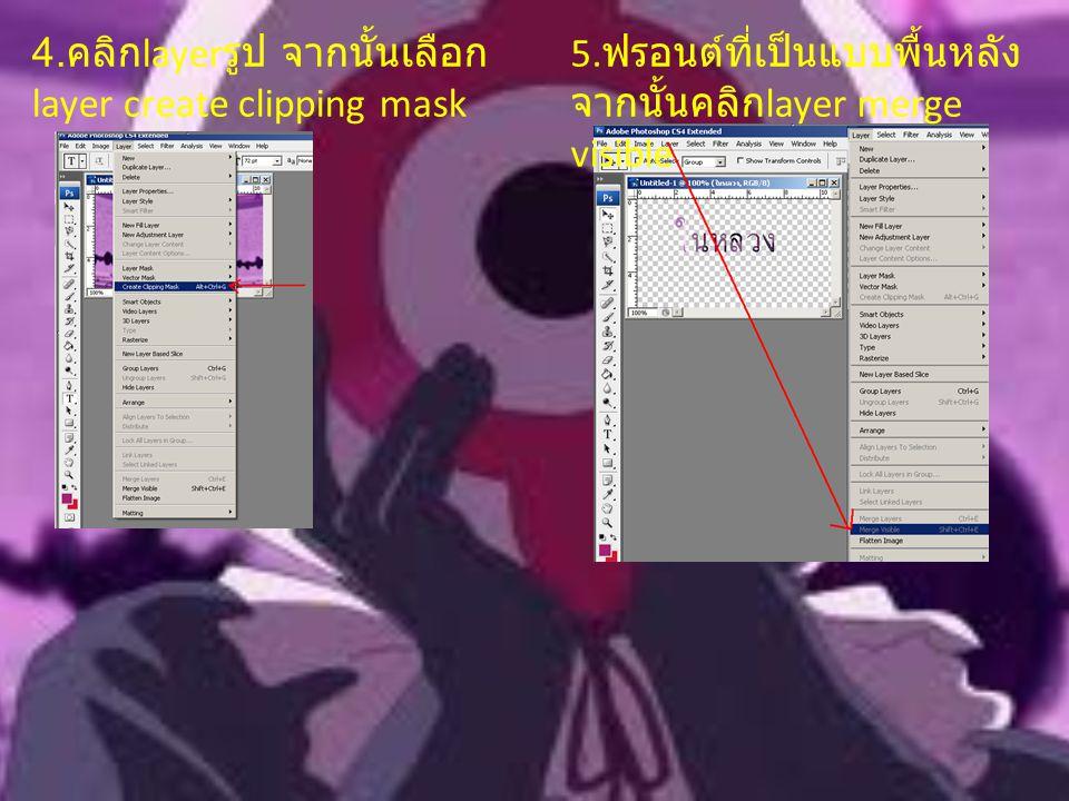 4.คลิกlayerรูป จากนั้นเลือกlayer create clipping mask