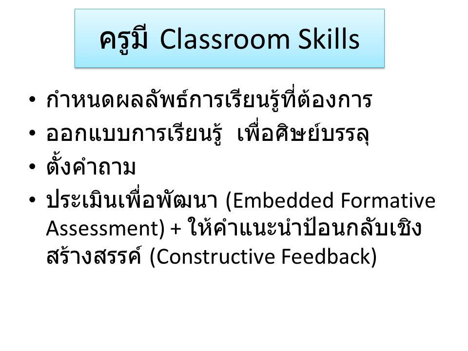 ครูมี Classroom Skills
