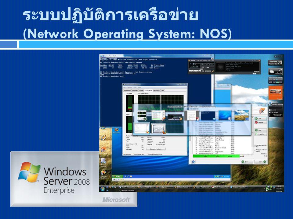 ระบบปฏิบัติการเครือข่าย (Network Operating System: NOS)