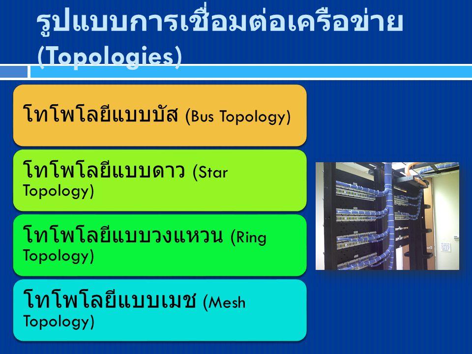 รูปแบบการเชื่อมต่อเครือข่าย (Topologies)