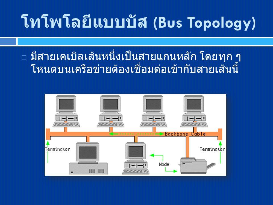 โทโพโลยีแบบบัส (Bus Topology)